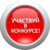 1490708716_konkurs-proektov.jpg