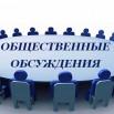 obsch-obsuzhdeniya-1140x610.jpg